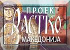 Projekat Rastko - Makedonija
