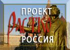Projekat Rastko - Rusija